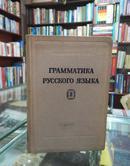 俄语语法卷二第一册国内影印版 馆藏(俄文版)