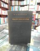 微生物学  (精装俄文馆藏书)1955版