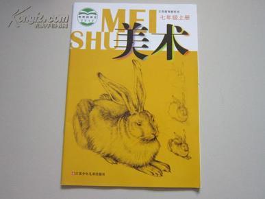 美术 七年级上册【江苏版图片
