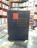 神经系统外科疾病 (精装俄文馆藏书)1959版