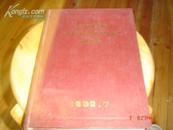 ★上海图书馆建馆三十周年纪念论文集 (16开,精装) D7