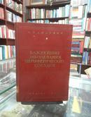 周围血管的重要疾病  (精装俄文馆藏书)1958版
