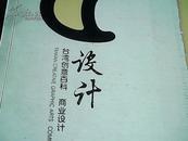 D设计--台湾创意百科、商业设计