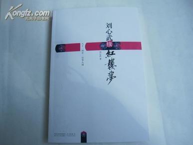 茅盾文学奖得主系列《刘心武续红楼梦》(  刘心武签名本)