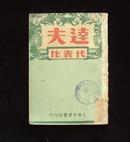 ※《郁达夫代表作》※郁达夫,上海全球书店,民国35年初版