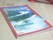 中国国家地理2011-12