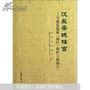 汉长安城桂宫:2号建筑遗址(南区)保护工程报告
