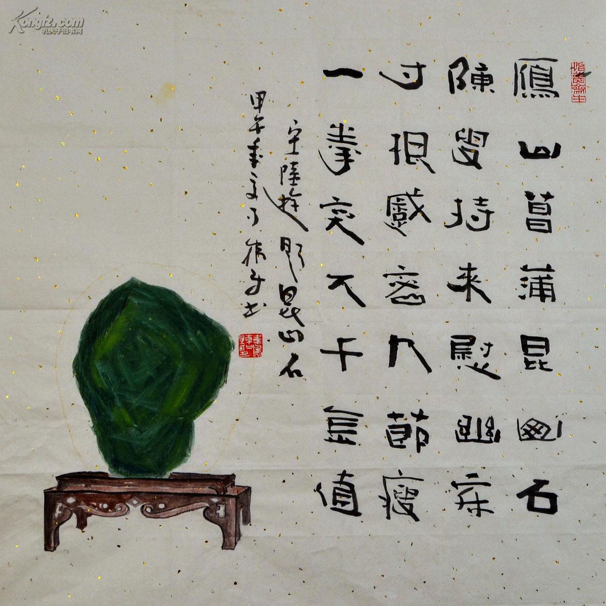 陆游的诗集_鸣书配画-陆游赏石诗-14