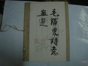 线装《毛泽东诗意画选》,收入陆俨少、宋文治、王个移、朱屺瞻等名家12幅   83年1印