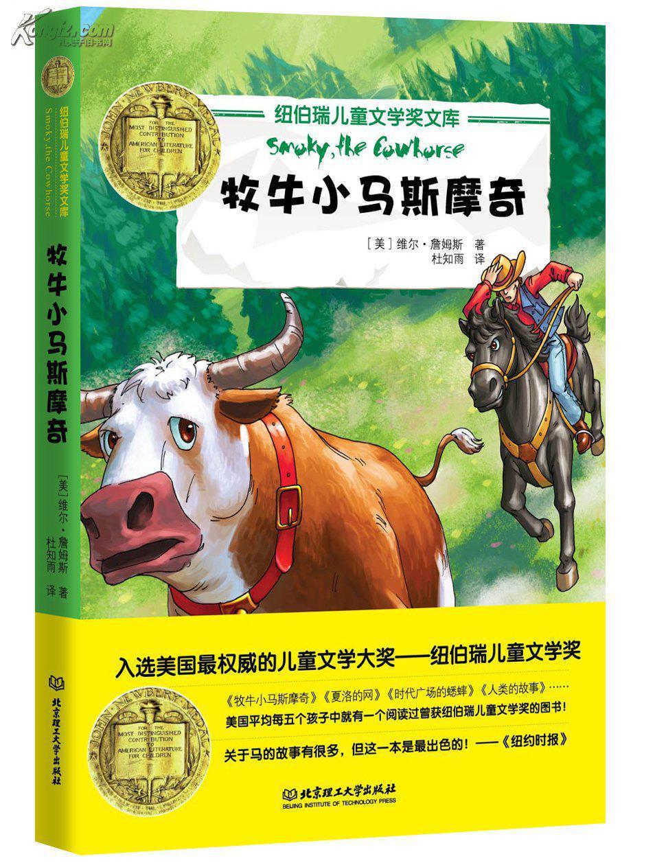 【图】纽伯瑞儿童文学奖文库:牧牛小马斯摩奇