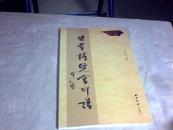 世界博览会印谱【签名铃印+信札】