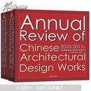 2010-2011中国建筑设计作品年鉴(套装上下册)