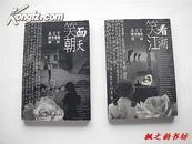 康笑宇读书漫画精粹:笑面朝天、笑看江湖(两本合售 2001年1版1印 正版私藏)