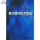 全新正版 俄汉语对比方法论