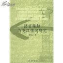 全新正版 语言接触与英汉借词研究
