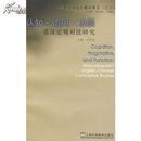 全新正版 认知 语用 功能 英汉宏观对比研究