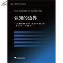 全新正版 认知的边界 语言与认知译丛