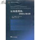 全新正版 认知语用学 交际的心智过程 语言与认知译丛