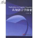 全新正版 认知语言学探索