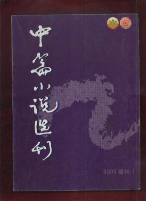 中篇小说选刊2005年增刊1