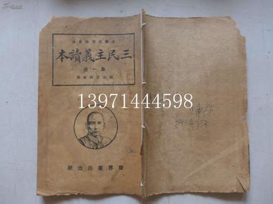 民国课本:三民主义读本 第一册 高小一二年用  民国15年初版民国16年再版 2
