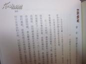 中国近代东北地域史研究 (总结部分).