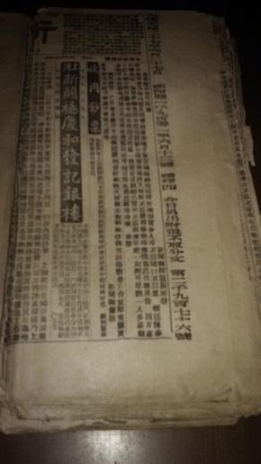 新闻报(光绪27年四月初一(残)至二十九)29张合售