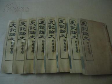 《史记论文》一至八册全!