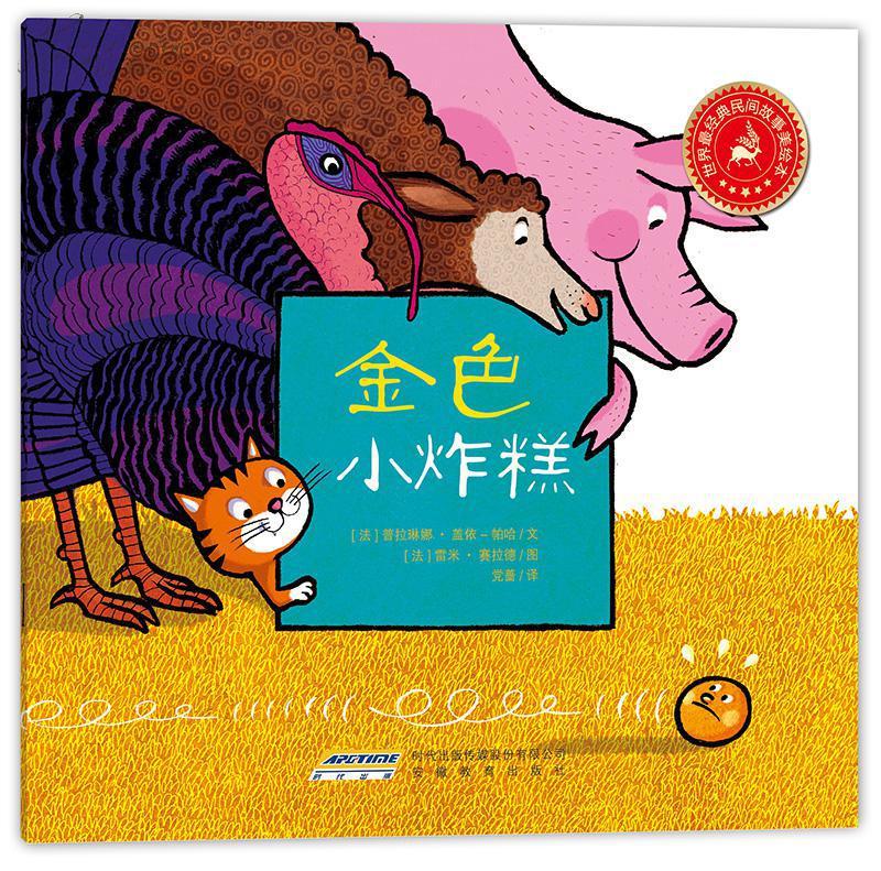 世界最经典民间故事美绘本:金色小炸糕