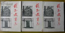 《歙县教育志》(上、中、下三册,1988年油印本,)(安徽省徽州地区,今黄山市)