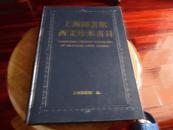 16开精装本《上海图书馆西文珍本书目》少见  品好 D3