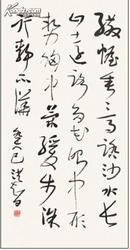 李洪智书法 草书条幅-宗泽诗(纵68cm横34cm)