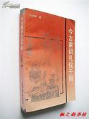 今古家训礼仪千则(王志荣编 1992年1版1印 私藏)