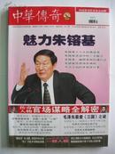 中华传奇  2011年