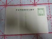 【中国人民邮政明信片】 【原印邮资】 作废 【邮资明信片】 8分