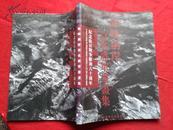 纪念抗日战争胜利六十周年一海峡两岸百名将军书画集,