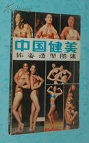 中国健美体姿造型图集(1987-03一版一印自然旧9品以上/见描述)