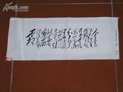 文化大革命期间的织锦画片:毛主席诗词《采桑子.重阳》手迹(18*43厘米,丝质,10品)