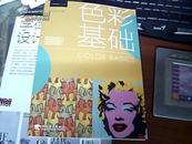 """中国高等院校""""十二五""""精品课程规划教材系列:色彩基础   正版"""