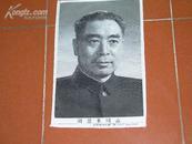 文化大革命期间的织锦画像:《周恩来同志》(27*40厘米,丝质,10品)