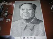 文化大革命期间的织锦画像:《毛泽东同志》(125*189厘米,保真是当时制作的,98品)