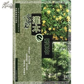 【图】园林植物彩色图鉴:灌木与观赏竹