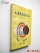 日、韩围棋激战风云(1994-1995)