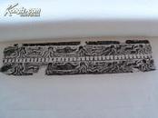 补图3,汉代榫卯画像砖原拓精品集(线装1函1册全,4开,原砖拓,原价5000元)