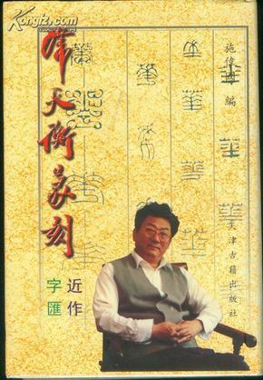 韩天衡篆刻近作、字汇 【精装】 1998年一版一印