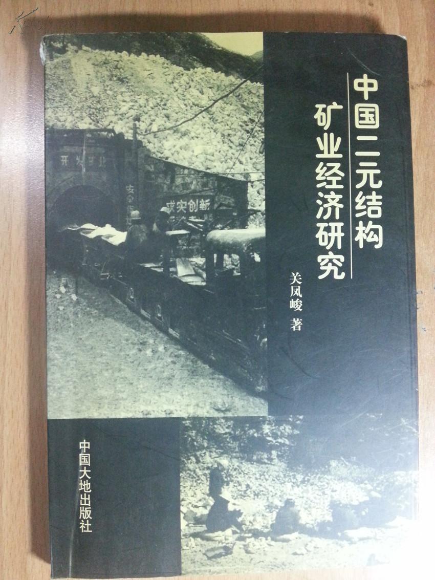 【图】中国二元结构矿业经济研究