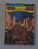 香港旅游购物指南