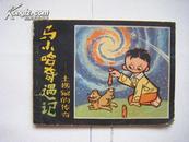 【※连环画※】《马小哈奇遇记-土拔鼠的传奇》1984年3月一版一印
