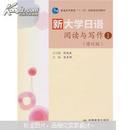 新大学日语阅读与写作1(修订版)(附MP3光盘1张)