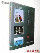 上海军事编年.公元132-1990年(16开精装1版1印 仅5000册)